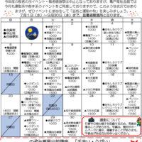 亀戸 2020年度福祉会館だより9月号 2020.08.25のサムネイル