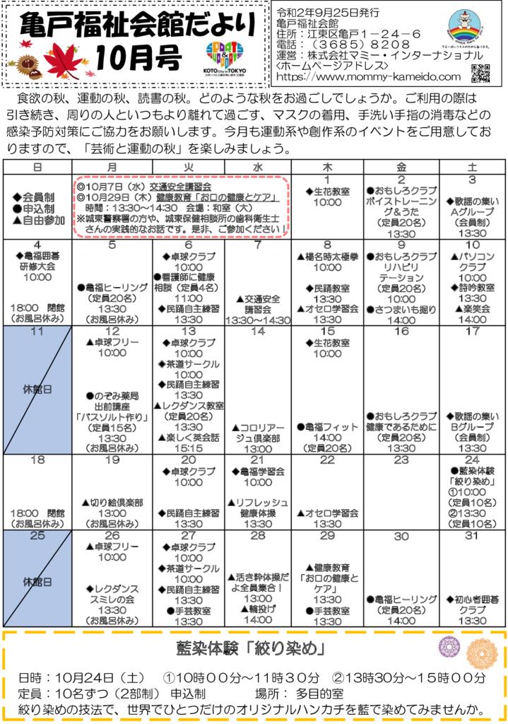 亀戸 2020年度福祉会館だより10月号 2020.09.25のサムネイル