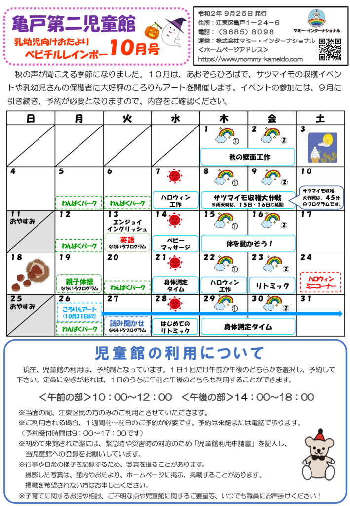 亀戸第二児童館 2020年度乳幼児向けお便り10月号のサムネイル