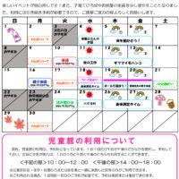 亀戸第二児童館 2020年度乳幼児向けお便り11月号のサムネイル