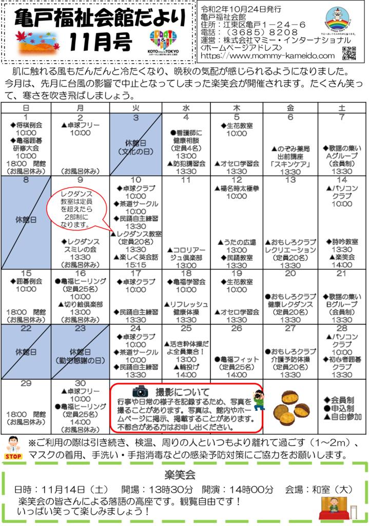亀戸 2020年度福祉会館だより11月号 2020.10.24のサムネイル