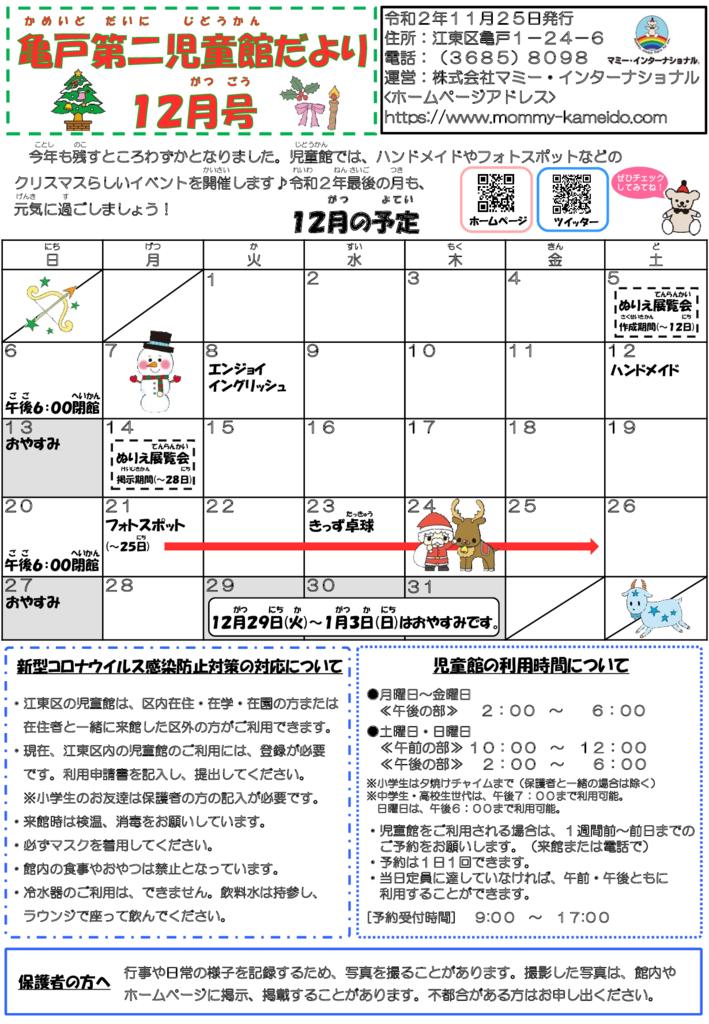 亀二 2020年度児童館だより12月号 2020.11.25のサムネイル