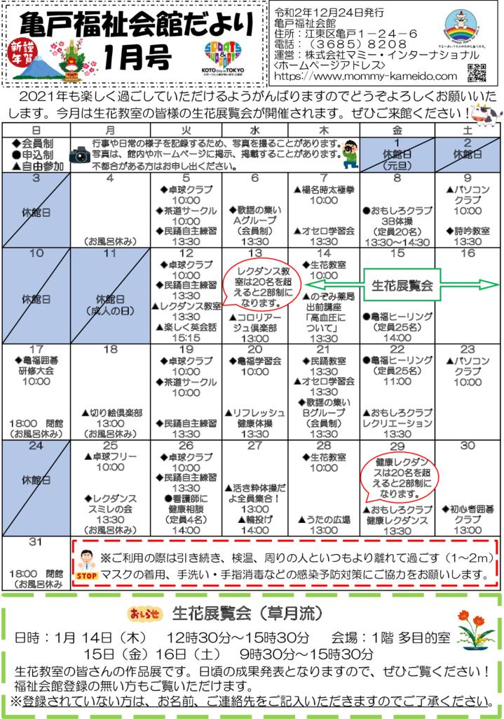 亀戸 2020年度福祉会館だより1月号 2020.12.24のサムネイル