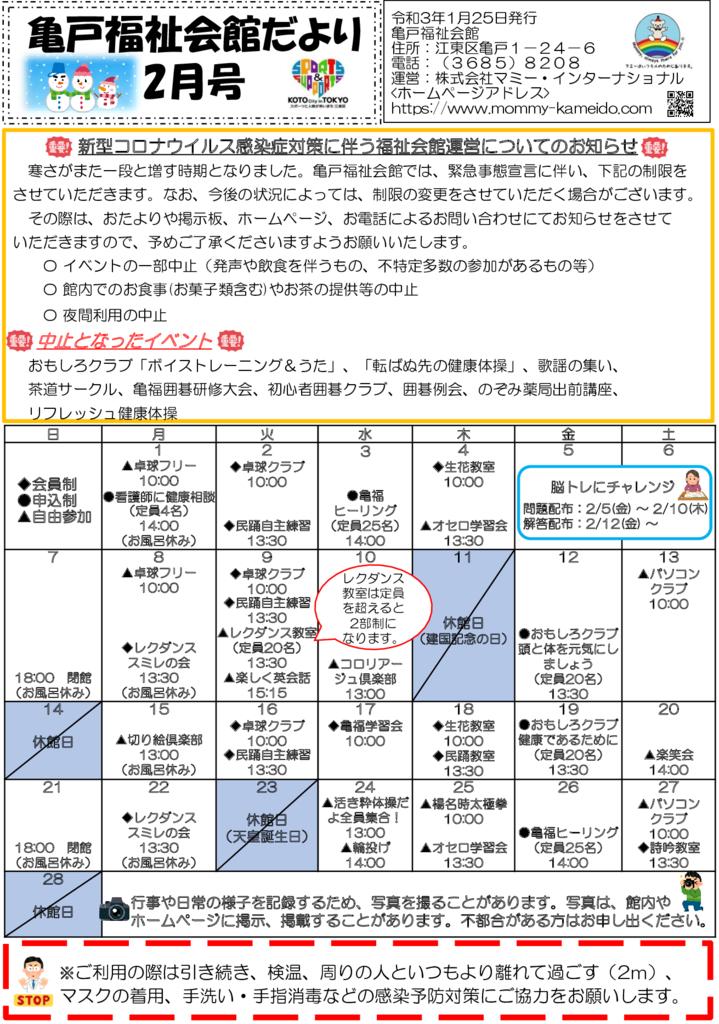 亀戸 2020年度福祉会館だより2月号 2021.1.25のサムネイル