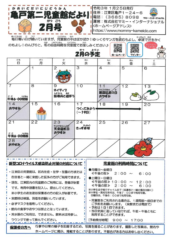 亀二 2020年度児童館だより2月号 2021.1.25のサムネイル