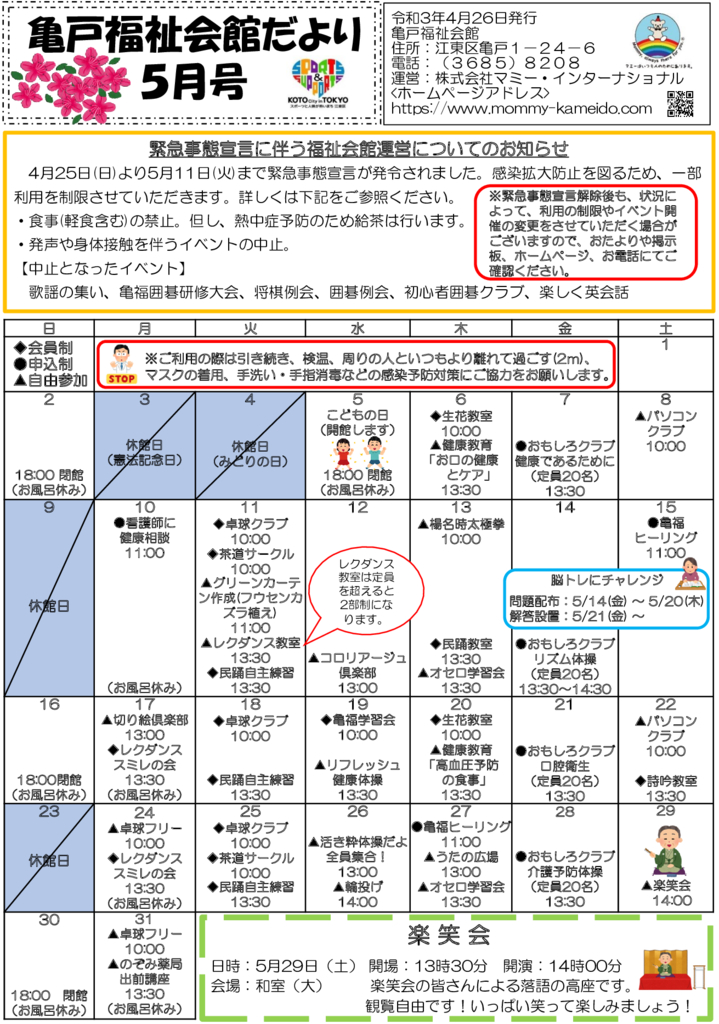 亀戸 R3年度 福祉会館だより5月号(訂正版)2021.4.27のサムネイル