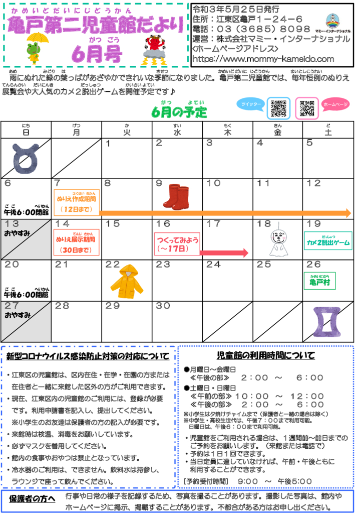 亀二 2021年度児童館だより6月号 2021.5.25のサムネイル