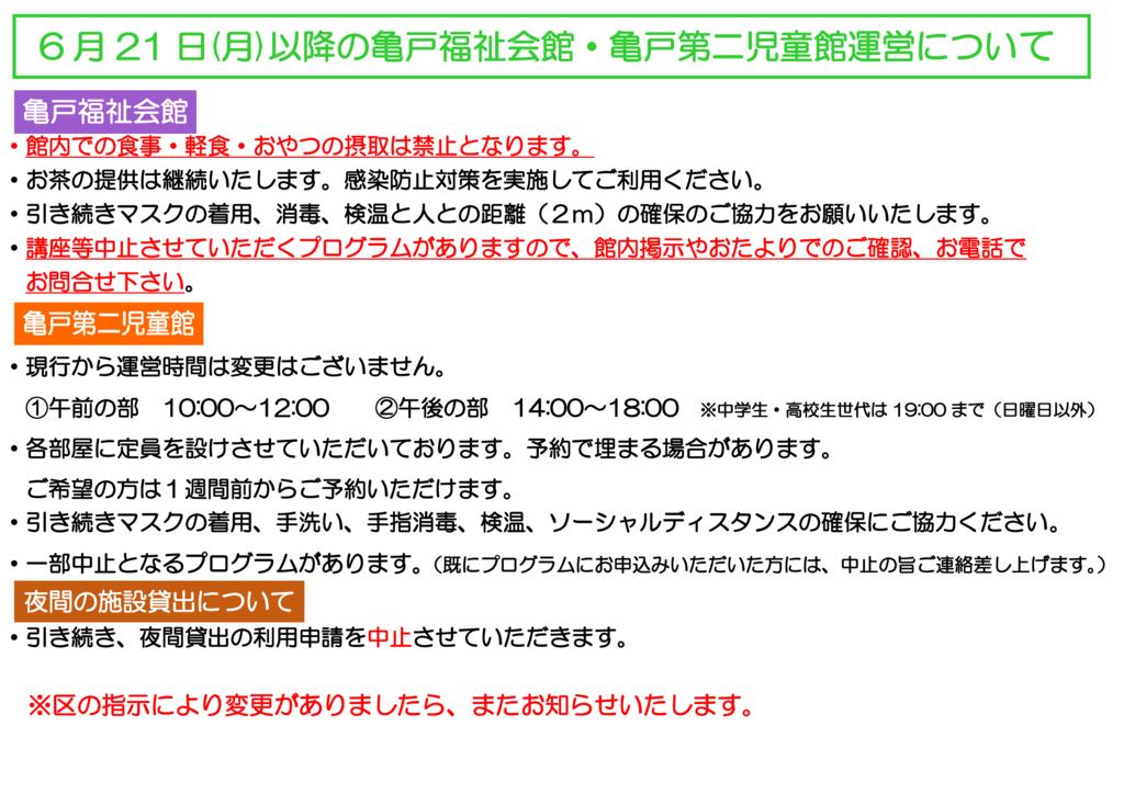 6月21日以降の亀戸福祉会館・第二児童館の運営について(6.21更新)のサムネイル