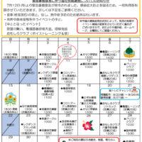 亀戸 2021年度福祉会館だより8月号 2021.7.24のサムネイル