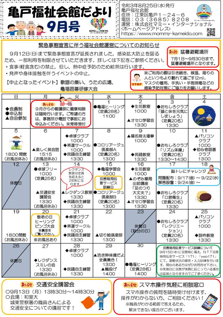 亀戸 2021年度福祉会館だより9月号 2021.8.25のサムネイル